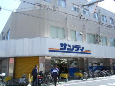 サンディ 湊川店の画像1