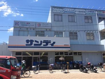 サンディ新長田店の画像1