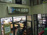 神鉄食彩館新開地店