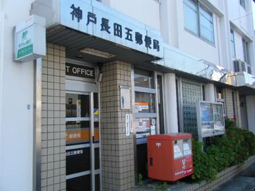 神戸長田五郵便局の画像1