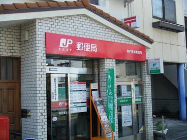 神戸塚本郵便局の画像1