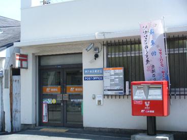 神戸東出郵便局の画像1