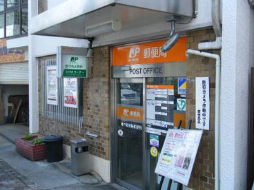 神戸和田岬郵便局の画像1