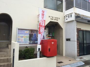 神戸湊川郵便局の画像1