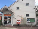 神戸丸山郵便局