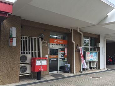 神戸高倉台郵便局の画像1
