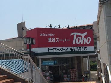 トーホーストア 名谷北落合店の画像1