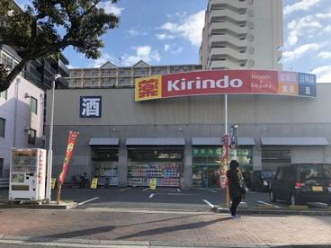 キリン堂兵庫南店の画像1