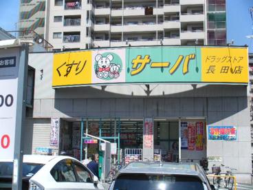 ドラッグサーバ長田店の画像1