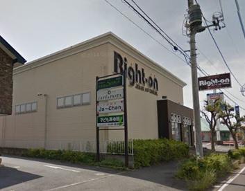 ライトオン龍ヶ崎店の画像1