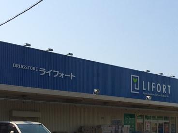 ライフォート 長田上池田店の画像1