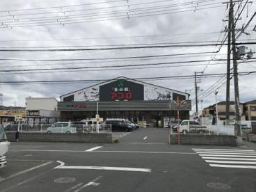 食品館アプロ沢良宜店の画像1