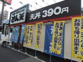 天丼・天ぷら本舗 さん天 高井田店