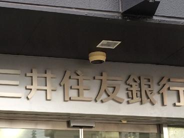 三井住友銀行・湊川支店の画像1