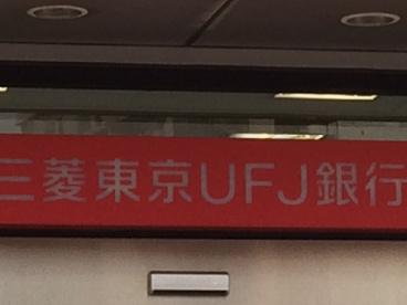 三菱東京UFJ銀行・長田支店の画像1