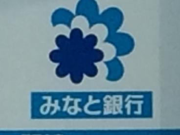みなと銀行・夢野支店の画像1