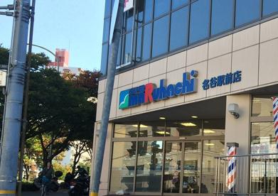 マルハチ名谷駅前店の画像1