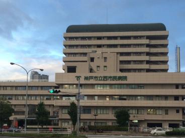 神戸市立医療センター西市民病院の画像1
