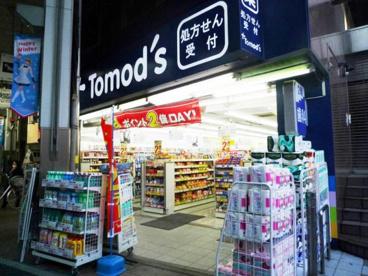 トモズ大山店の画像1