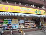 どらっぐぱぱす 大山幸町店