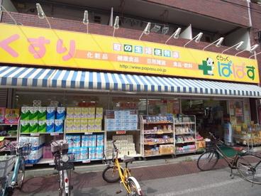 どらっぐぱぱす 大山幸町店の画像1