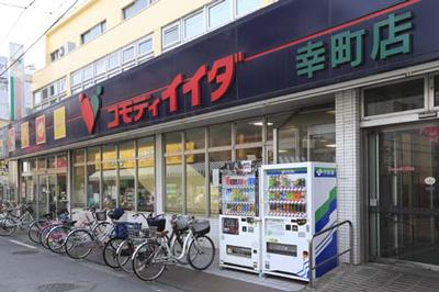 コモディイイダ 幸町店の画像1