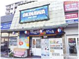琉球ぼうず 立川砂川店