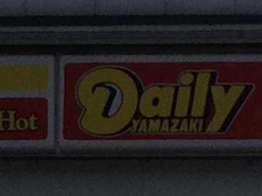 デイリーヤマザキ長田浪松町店の画像1