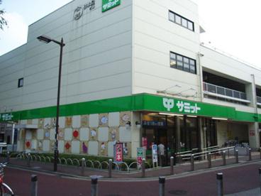 サミット 喜多見駅前店の画像1