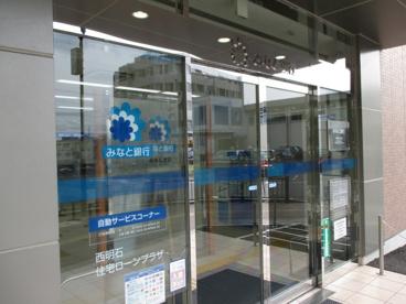 みなと銀行の画像1