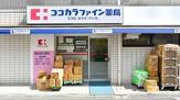 ココカラファイン薬局 喜多見北口店