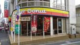 ミスタードーナツ成城ショップ