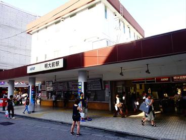 明大前駅の画像1