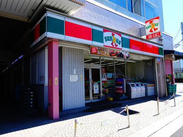 サンクス代田橋店の画像1