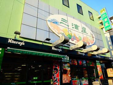 三浦屋永福店の画像1