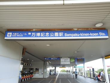 大阪モノレール線 万博記念公園駅の画像2
