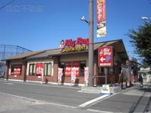 BigBoy 鎌ヶ谷道野辺店