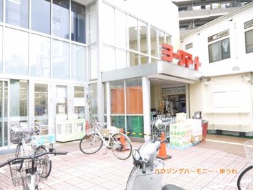 ヨークマート 下板橋店の画像2