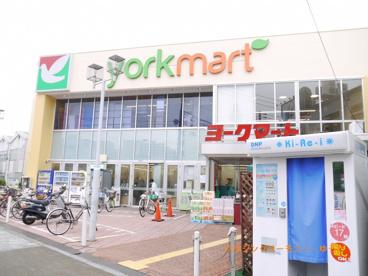 ヨークマート 下板橋店の画像4