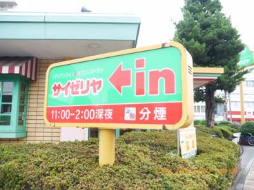 サイゼリヤ 志村2丁目店の画像2