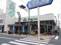 食品スーパーマーケット 三徳 志村店