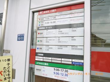 板橋高島平郵便局の画像2