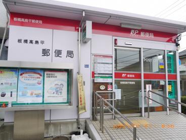 板橋高島平郵便局の画像3