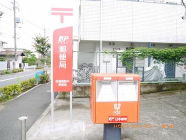 板橋高島平郵便局の画像4