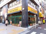 カフェ・ド・クリエ東日本橋店
