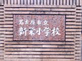名古屋市立 新栄小学校