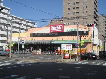 マックスバリュ・代官店の画像1
