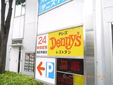 デニーズ 高田馬場店の画像2