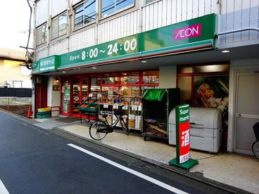 まいばすけっと上北沢4丁目店 の画像1