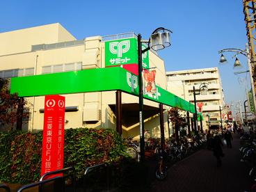 サミット株式会社 上北沢店の画像2